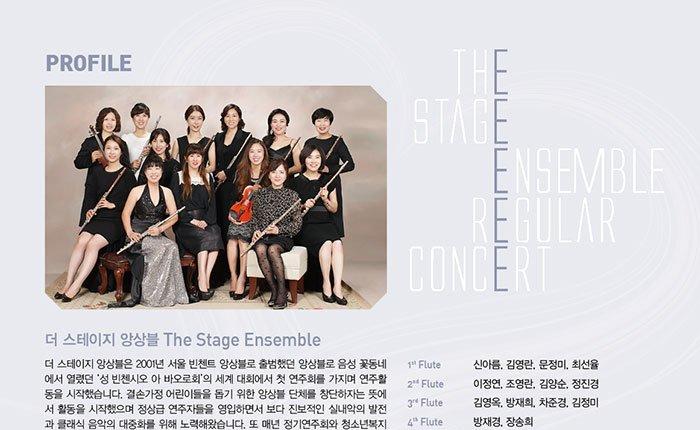 더 스테이지 앙상블 (The Stage Ensemble)  더 스테이지 앙상블은 2001년 서울 빈첸트 앙상블로 출범했던 앙상블로 음성 꽃동네에서 열렸던 성 빈첸시오 아 바오로회의 세계 대회에서 첫 연주회를 가지며 연주활동을 시작했습니다. 결손가정 어린이들을 돕기 위한 앙상블 단체를 창단하자는 뜻에서 활동을 시작했으며 정상급 연주자들을 영입하면서 보다 진보적인 실내악의 발전과 클래식 음악의 대중화를 위해 노력해왔습니다. 또매년 정기연주회와 청소년복지