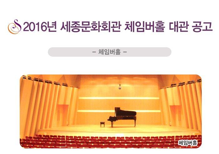 2016년 세종문화회관 체임버홀 대관 공고