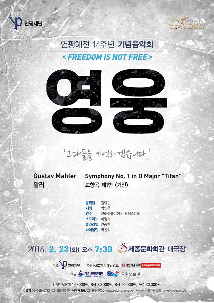제2의 연평해전 14주년 기념 음악회 영웅 포스터