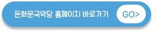 돈화문국악당 홈페이지 바로가기