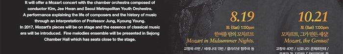 08.19(토) 한 여름밤의 모차르트 Mozart in Midsummer Nights 10.21(토) 모차르트, 그가 만든 세상! Mozart, the Genius!