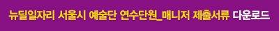 뉴딜일자리 서울시 예술단 연수단원_매니저 제출서류 다운로드