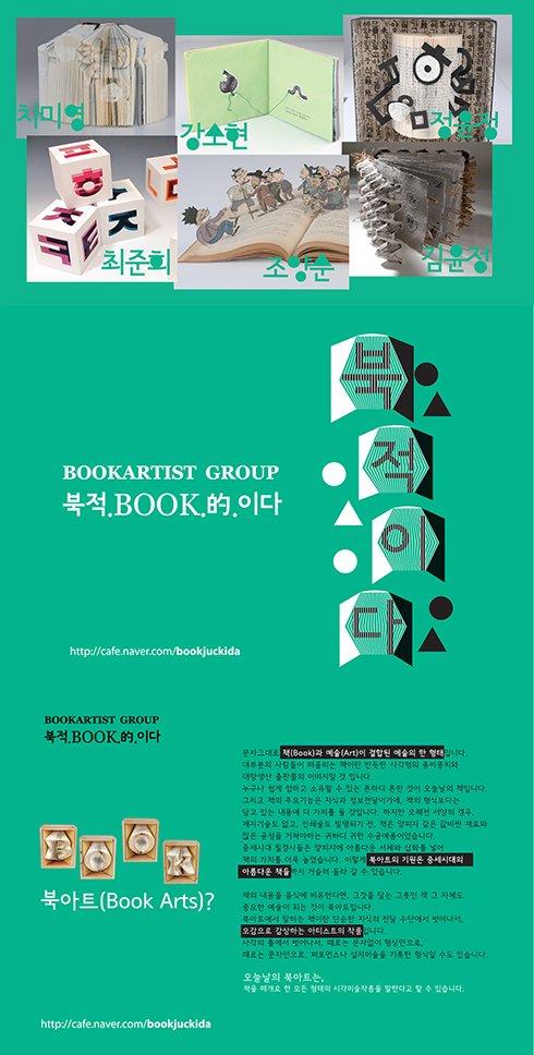 bookartist group 북적이다 북아트(book arts)? 말그대로 책(book)과 예술(art)이 결합된 예쑬의 한 형태입니다 대부분의 사람들이 떠올리는 책이란 반듯한 사각형의 종이뭉치와 대량생산 충판물의 이미지일것입니다 누구나 쉽게 접하고 소유할 수 있는 흔하디 흔한 것이 오늘날의 책입니다 그리고 책의 주요기능은 지식과 정보전달이기에 책의 형식보다는 담고 있는 내용에 더 가치를 둘 것입니다. 하지만 오래전 서양의 경우 제지기술도 없고 인쇄술도 발행되기전 책은 양피지 같은 값비싼 재료와 많은 공정을 거쳐야하는 귀하디 귀한 수공예품이었습니다. 중시세대 필경사들은 향피지에 아름다운 서체와 삽화를 넣어 책의 가치를 더욱 높였습니다 이렇게 북아트의 기원은 중세시대의 아름다운 제품까지 거슬러 올라갈 수 있스빈다. 책의 내용을 음식에 비유한다면 그것을 담는 그릇인 책 그자체도 중요한 예술이 되는 것이 북아트입니다. 북아트에서 말하는 책이란 단순한 지식의 전달 수단에서 벗어나서 오감으로 감사하는 아트스트의 작품입니다 사각의 틀에서 벗어나서 때로는 문자없이 형상만으로 때로는 문자만으로 퍼포먼스타 설치미술을 기록한 형식일 수도 있습니다. 오늘날의 북아트는 책을 매개로 한 모든 형태의 시각미술작품을 말하다고 할수 있습니다.
