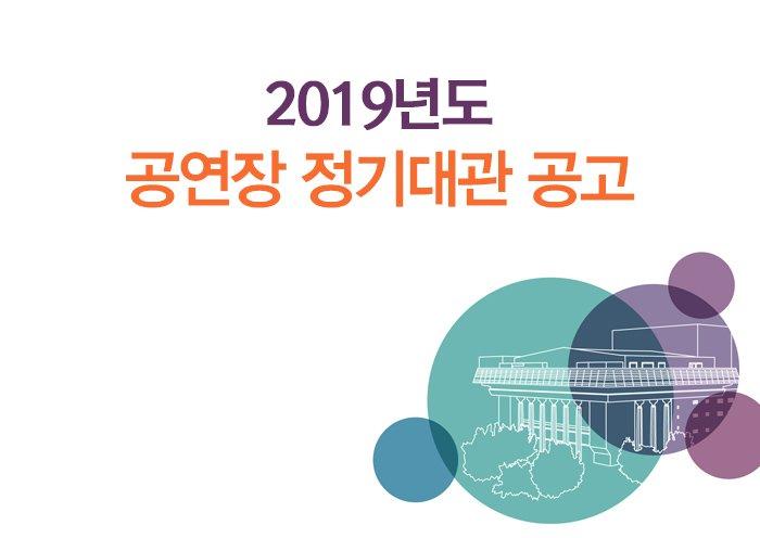 2019년도 공연장 정기대관 공고