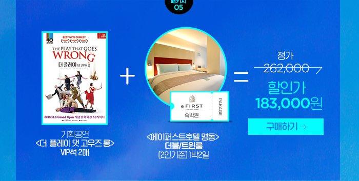 기획공연 더 플레이 댓 고우즈롱 VIP 2매 에이퍼스트호텔명동 더블/트윈룸 2인기준 1박 2일 정가 262,000 할인가 183,000원 구매하기