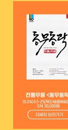 전통무용 <동무동락> 10.24 수 - 25 목 세종M씨어터 S석 30,000원 자세히보러가기