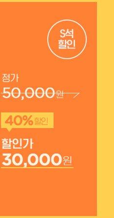 S석 정가 50,000원 40% 할인 할인가 30,000원