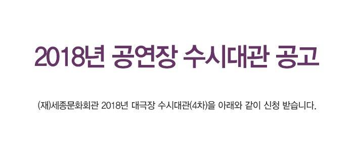 2018년 공연장 수시대관 공고 (재)세종문화회관 2018년 대극장 수시대관(4차)을 아래와 같이 신청 받습니다.