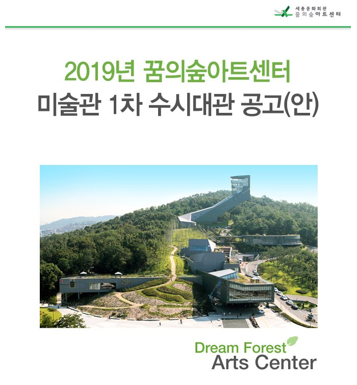 2019년 꿈의숲아트센터 미술관 1차 수시대관 공고(안)