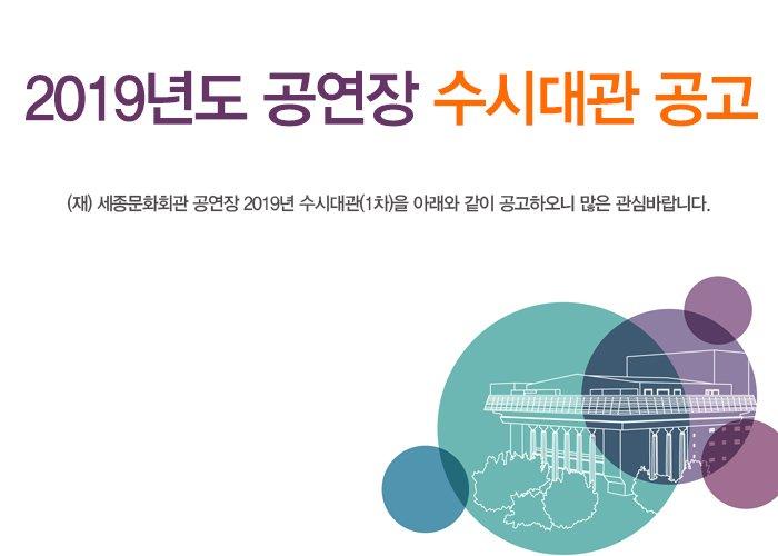 2019년도 공연장 수시대관 공고 (재) 세종문화회관 공연장 2019년 수시대관(1차)을 아래와 같이 공고하오니 많은 관심바랍니다.