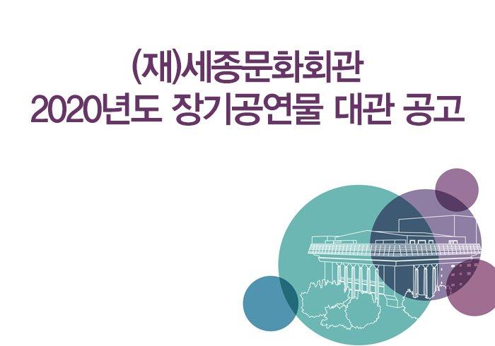 (재)세종문화회관 2020년도 장기공연물 대관 공고