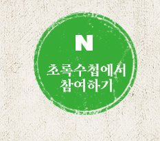 초록수첩에서 참여하기