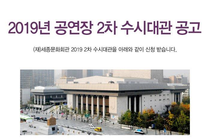 2019년 공연장 2차 수시대관 공고 (재)세종문화회관 2019 2차 수시대관을 아래와 같이 신청 받습니다.