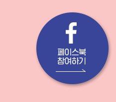 페이스북 참여하기