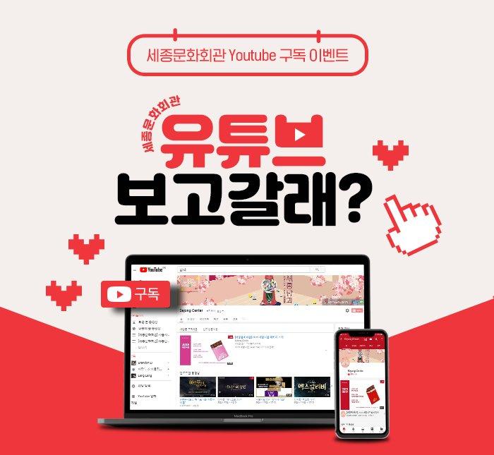 세종문화회관 유튜브 구독이벤트 유튜브 보고 갈래?