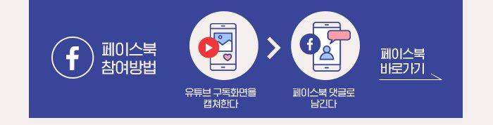페이스북 참여방법 유튜브 구독화면 캡쳐해서 페이스북에 댓글로 남긴다 페이스북 바로가기