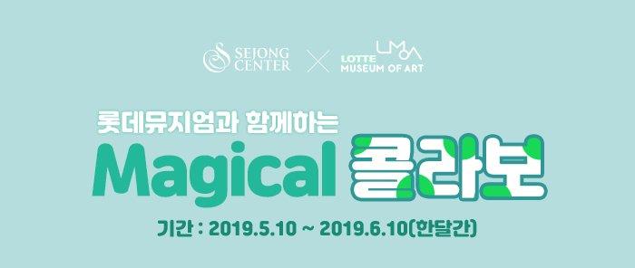 롯데뮤지엄과 함께하는 Magical 콜라보 기간 2019.5.10 - 2019.6.10 한달간