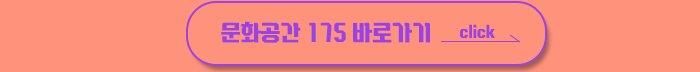 웹진 문화공간 175 바로가기