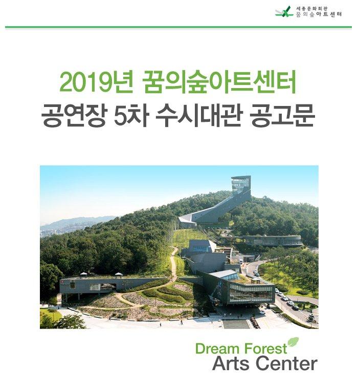 2019년 꿈의숲아트센터 공연장 5차 수시대관 공고문