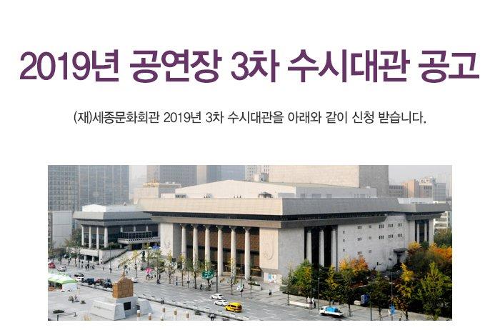 2019년 공연장 3차 수시대관 공고 (재)세종문화회관 2019년 3차 수시대관을 아래와 같이 신청 받습니다.