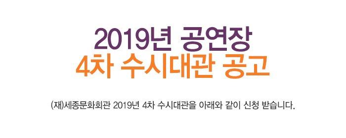 2019년 공연장 4차 수시대관 공고 (재)세종문화회관 2019년 4차 수시대관을 아래와 같이 신청 받습니다.