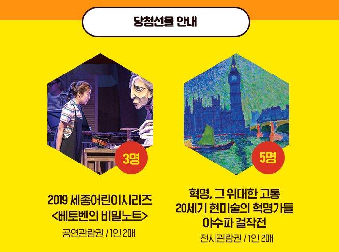 당첨선물 안내 2019세종어린이시리즈 베토벤과 비밀노트 3명 야수파걸작전 5명