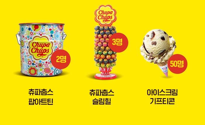 츄파춥스팝아티스틴 2명 츄파춥스 슬림힐3명  아이스크림 기프티콘 50명