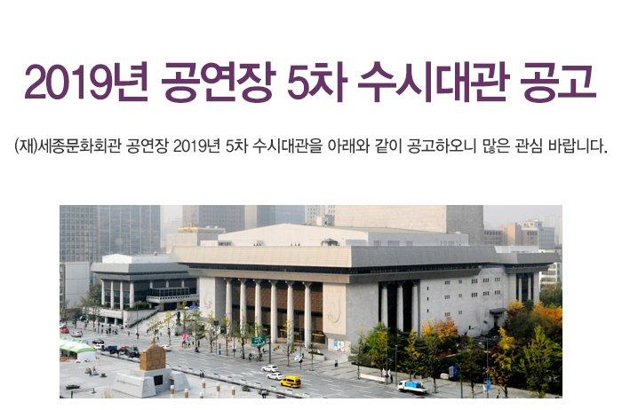 2019년 공연장 5차 수시대관 공고 (재)세종문화회관 공연장 2019년 5차 수시대관을 아래와 같이 공고하오니 많은 관심 바랍니다.