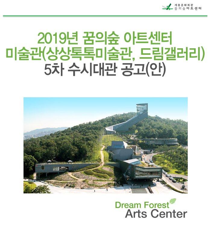 2019년 꿈의숲 아트센터 미술관(상상톡톡미술관, 드림갤러리)5차 수시대관 공고(안)
