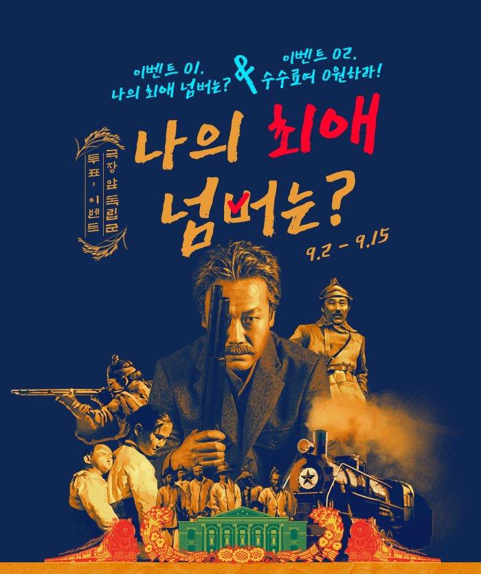 이벤트 01 나의 최애 넘버는 & 이벤트 02 수수료여 0원하라 극장앞 독립군 투표 이벤트 나의 최애 넘버는 9.2 - 9.15