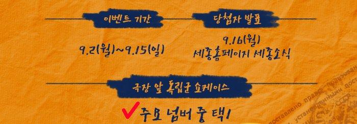 이벤트기간 9.2월 - 9.15일 당첨자 발표 9월 16일 월 세종홈페이지 세종소식  극장앞 독립군 쇼케이스 주요넘버 중 택1