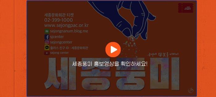 세종풍미 홍보영상을 확인 하세요!