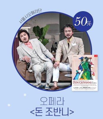 서울시오페라단50%오페라<돈 조반니>