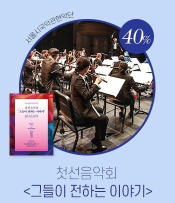 서울시국악관현악단40%첫선음악회<그들이 전하는 이야기>