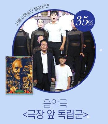 35%서울예술단 통합공연음악극 `극장 앞 독립군`