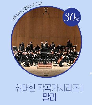 서울시유스오케스트라단30%위대한 작곡가 시리즈 Ⅰ.말러
