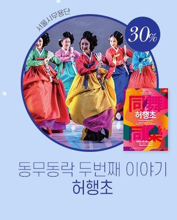 서울시무용단30%동무동락 두번째 이야기허행초