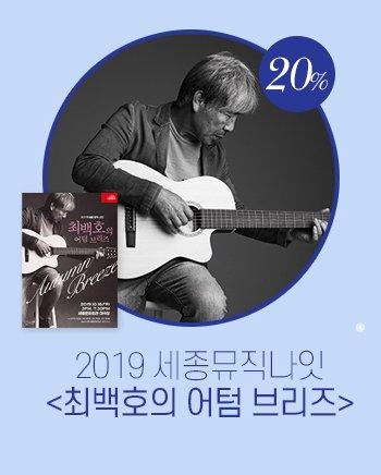 20%2019 세종뮤직나잇<최백호의 어텀 브리즈>