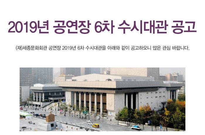 2019년 공연장 6차 수시대관 공고 (재)세종문화회관 공연장 2019년 6차 수시대관을 아래와 같이 공고하오니 많은 관심 바랍니다.