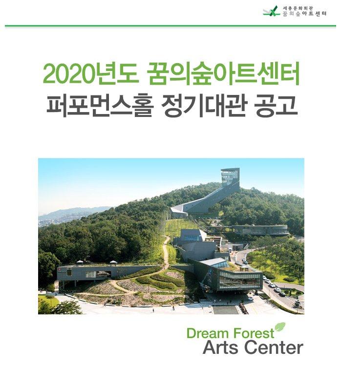 2020년도 꿈의숲아트센터 퍼포먼스홀 정기대관 공고