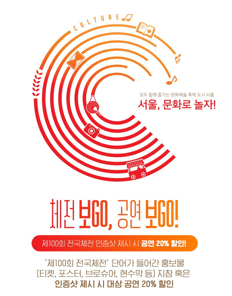 체전 보 GO, 공연 보Go 제 100회 전국체전 인증샷 제시시 공연 20%  할인 제 100회 전국체전 단어가 들어간 홍보물(티켓, 포스터, 브로슈어, 현수막등) 지참 혹은 인증샷제시시 대상 공연 20% 할인