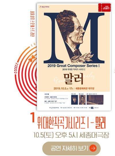 1 서울시유스오케스트라단 위대한작곡가시리즈 말러 10.5 토 오후 5시 세종대극장 공연자세히보기