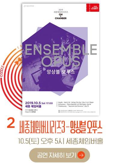 2 세종체임버시리즈3 앙상블 오푸스 10.5 토 오후 5시 세종체임버홀 공연자세히 보기