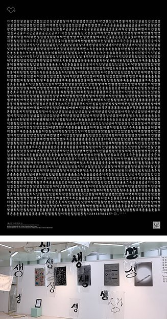 573돌 한글날 : 다시 보는 한글, 다시 보는 한울