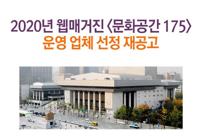2020년 웹매거진 <문화공간 175> 운영 업체 선정 재공고 용 역 입 찰 공 고 (협상에 의한 계약)