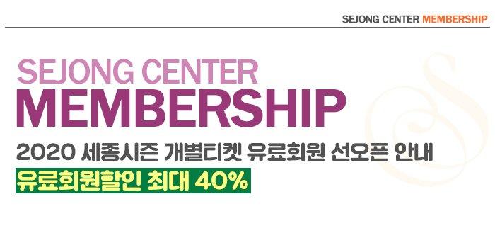 sejong center membership 2020 세종시즌 개별티켓 유료회원 선오픈 안내 유료회원할인 최대 40%