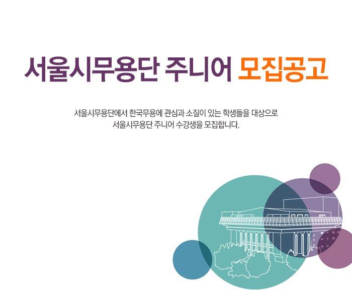 서울시무용단 주니어 모집공고 서울시무용단에서 한국무용에 관심과 소질이 있는 학생들을 대상으로 서울시무용단 주니어 수강생을 모집합니다.