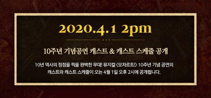 2020.4.1 2pm 10주년 기념공연 캐스트 캐스트 스케쥴 공개 10년 역사의 정점을 찍을 완벽한 무대 뮤지컬 모차르트 10주년 기념 공연의 캐스트와 캐스트스케쥴이 오는 4월1일 오후2시에 공개됩니다.
