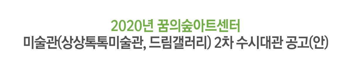 2020년 꿈의숲아트센터 미술관(상상톡톡미술관, 드림갤러리) 2차 수시대관 공고(안)