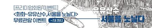 [프리미엄회원 이벤트] 개관 40주년 기념전시 <유유산수- 서울을 노닐다> 무료관람